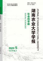 湖南农业大学学报(社会科学版)