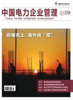 中国电力企业管理