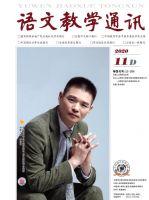 语文教学通讯•D刊(学术刊)