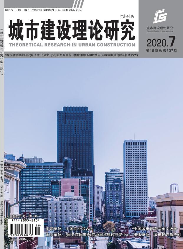 城市建设理论研究(电子版)