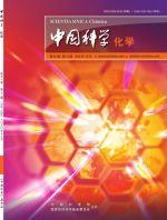 中国科学:化学