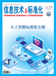 信息技术与标准化