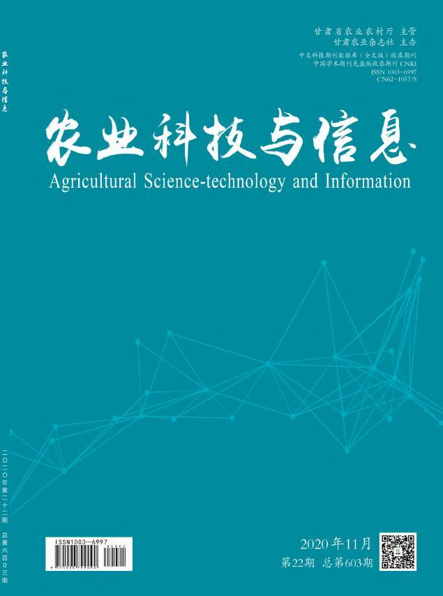 农业科技与信息
