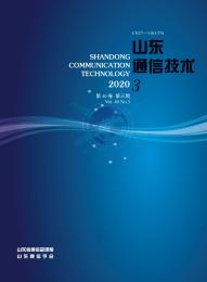 山东通信技术