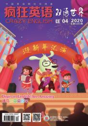 疯狂英语(双语世界)