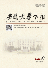 安徽大学学报(哲学社会科学版)