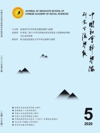 中国社会科学院研究生院学报