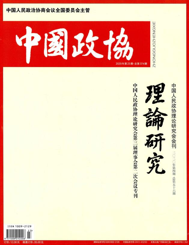 中国政协理论研究