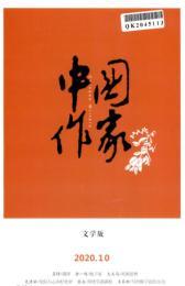 中国作家•文学