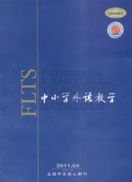 中小学外语教学(中学篇)
