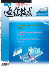 广东通信技术