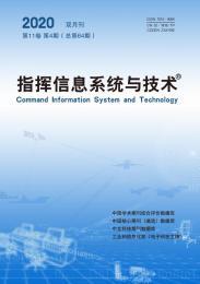 指挥信息系统与技术