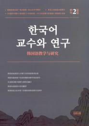 韩国语教学与研究