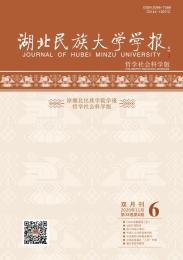 湖北民族大学学报(哲学社会科学版)