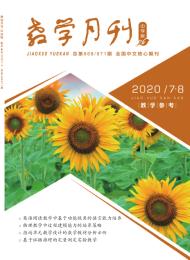 教学月刊•中学版(教学参考)