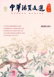 中华活页文选(教师版)