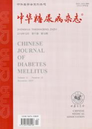 中华糖尿病杂志