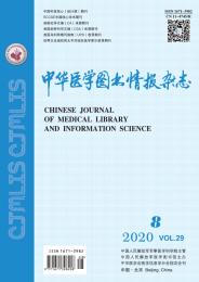 中华医学图书情报杂志