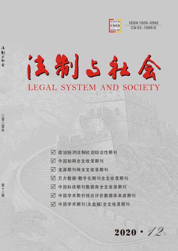 法制与社会