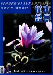 花木盆景(花卉园艺)