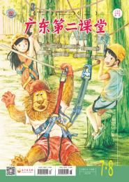 广东第二课堂(上半月小学生阅读)